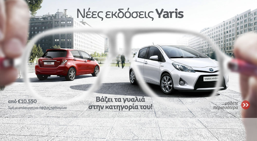 support on toyota.gr
