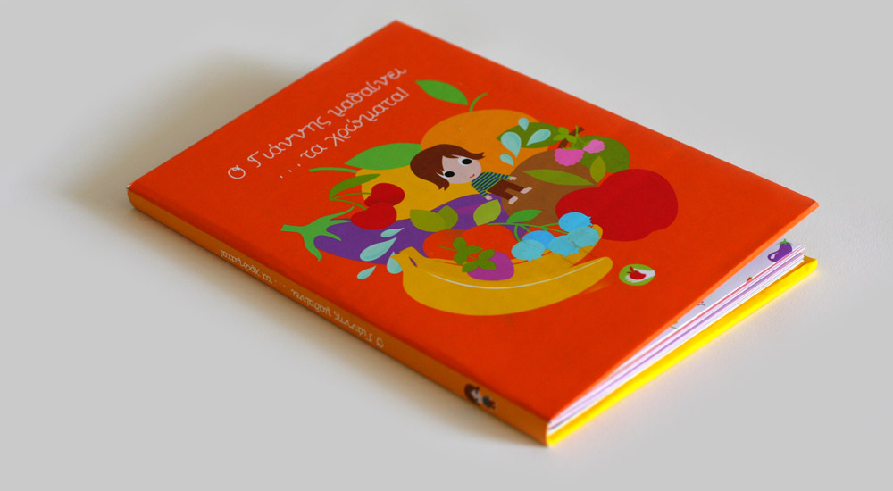 A book for Yiannis (learning colors)